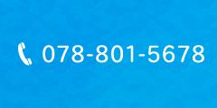 TEL.078-801-5678