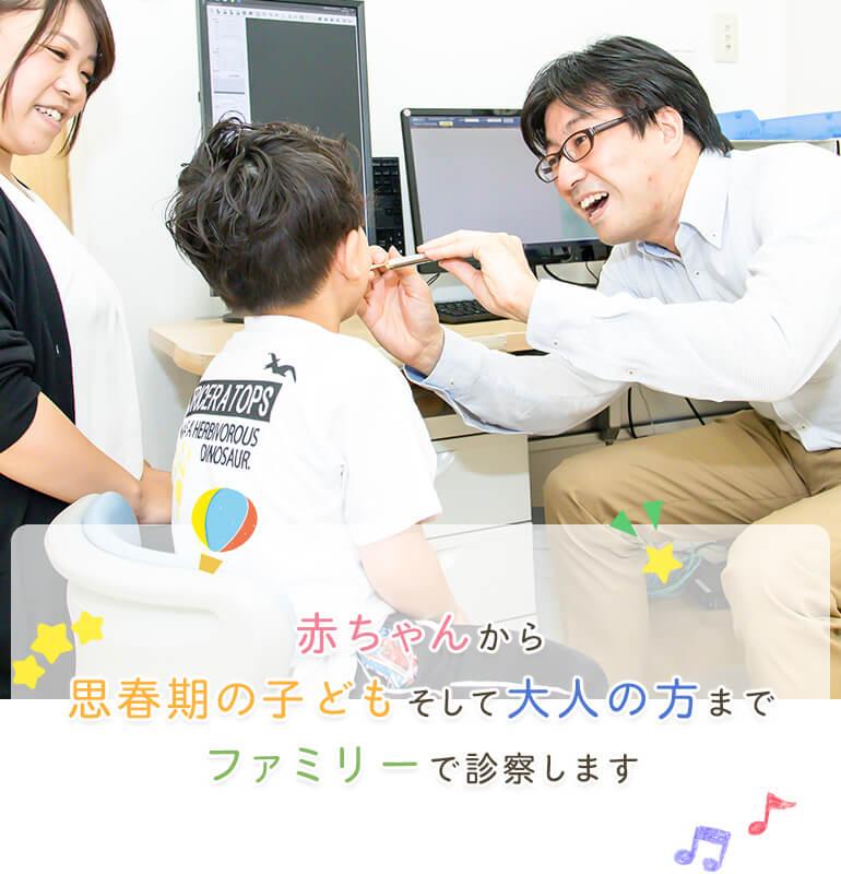 赤ちゃんから思春期の子どもそして大人の方までファミリーで診察をする神戸市灘区の小児科なら梶山小児科・アレルギー科