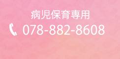 病児保育専用TEL.078-882-8608